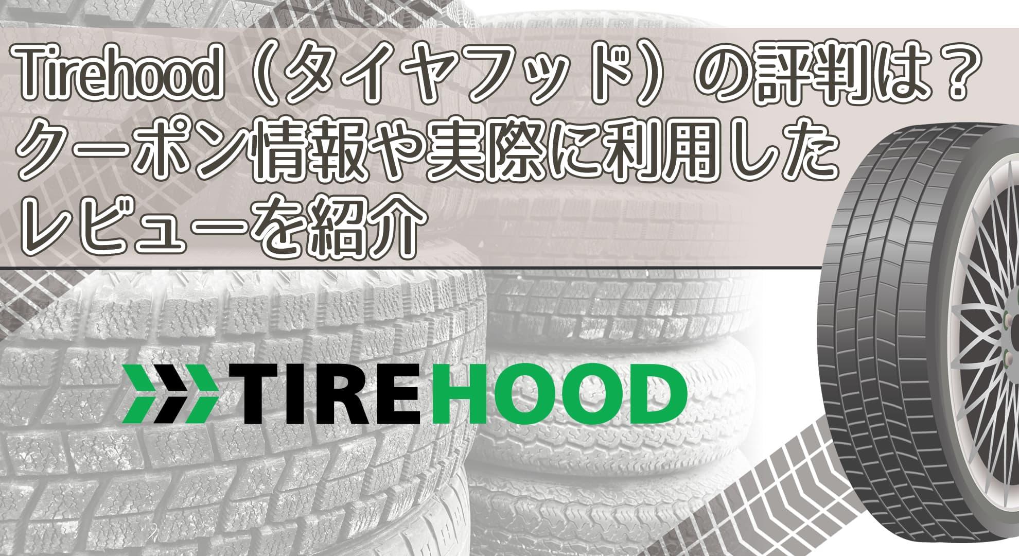 Tirehood(タイヤフッド)の評判は?クーポン情報や実際に利用したレビューを紹介