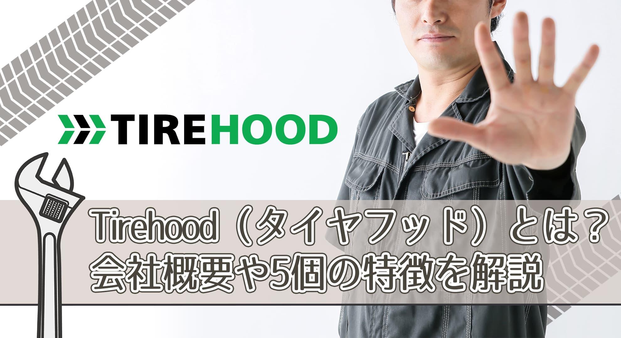 Tirehood(タイヤフッド)とは?会社概要や5個の特徴を解説