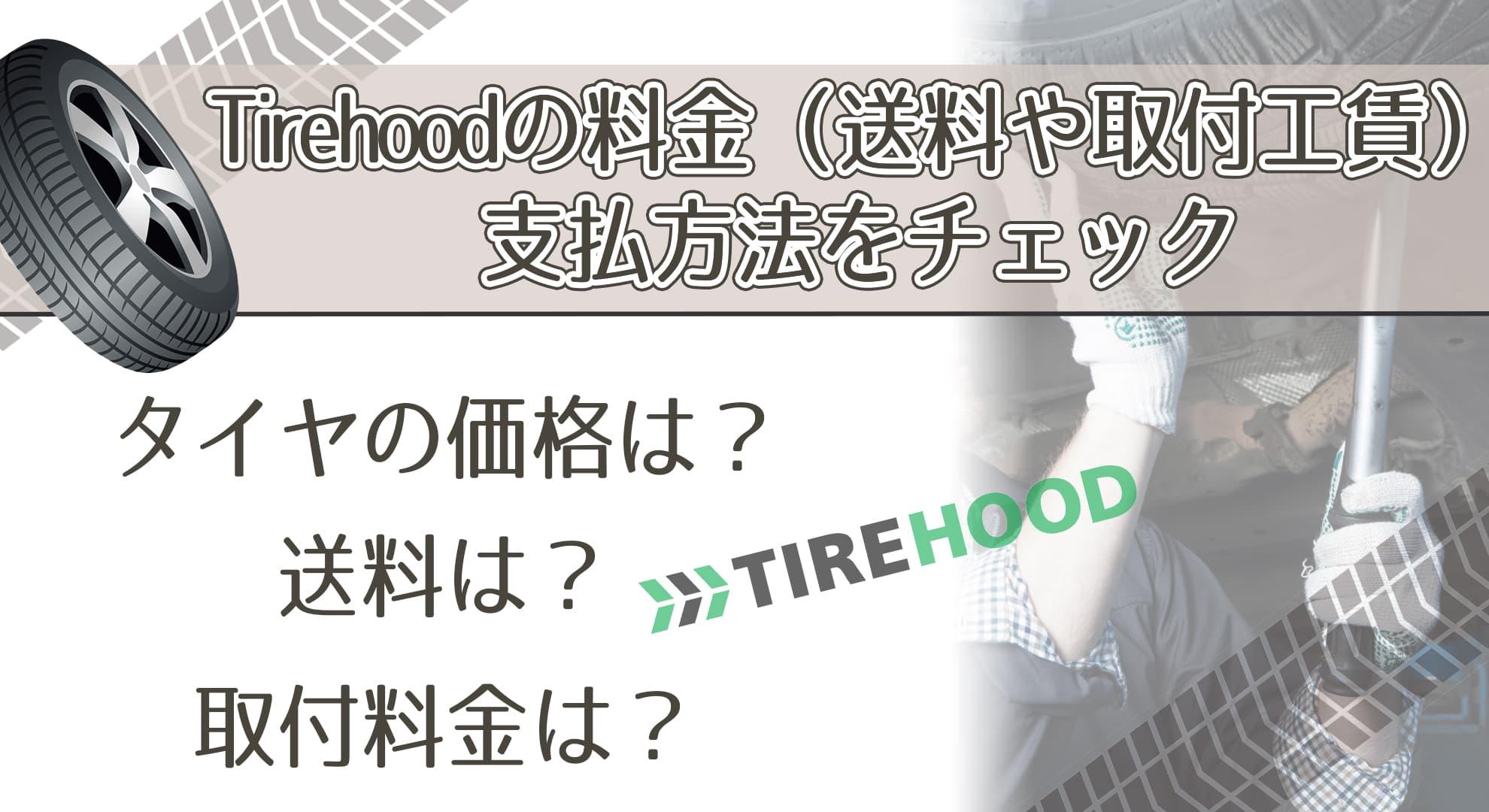 Tirehood(タイヤフッド)の料金(送料や取付工賃)、支払方法をチェック