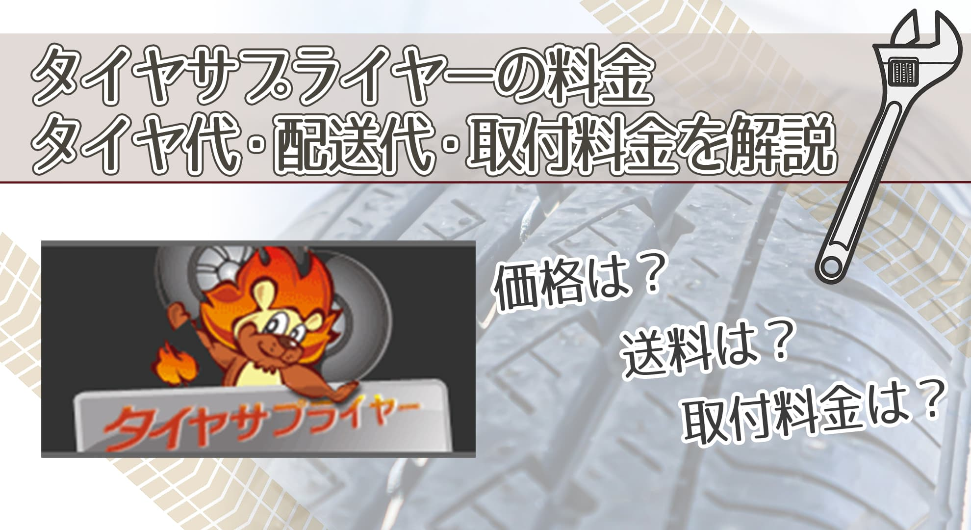 タイヤサプライヤーの料金 タイヤ代・配送代・取付料金を解説