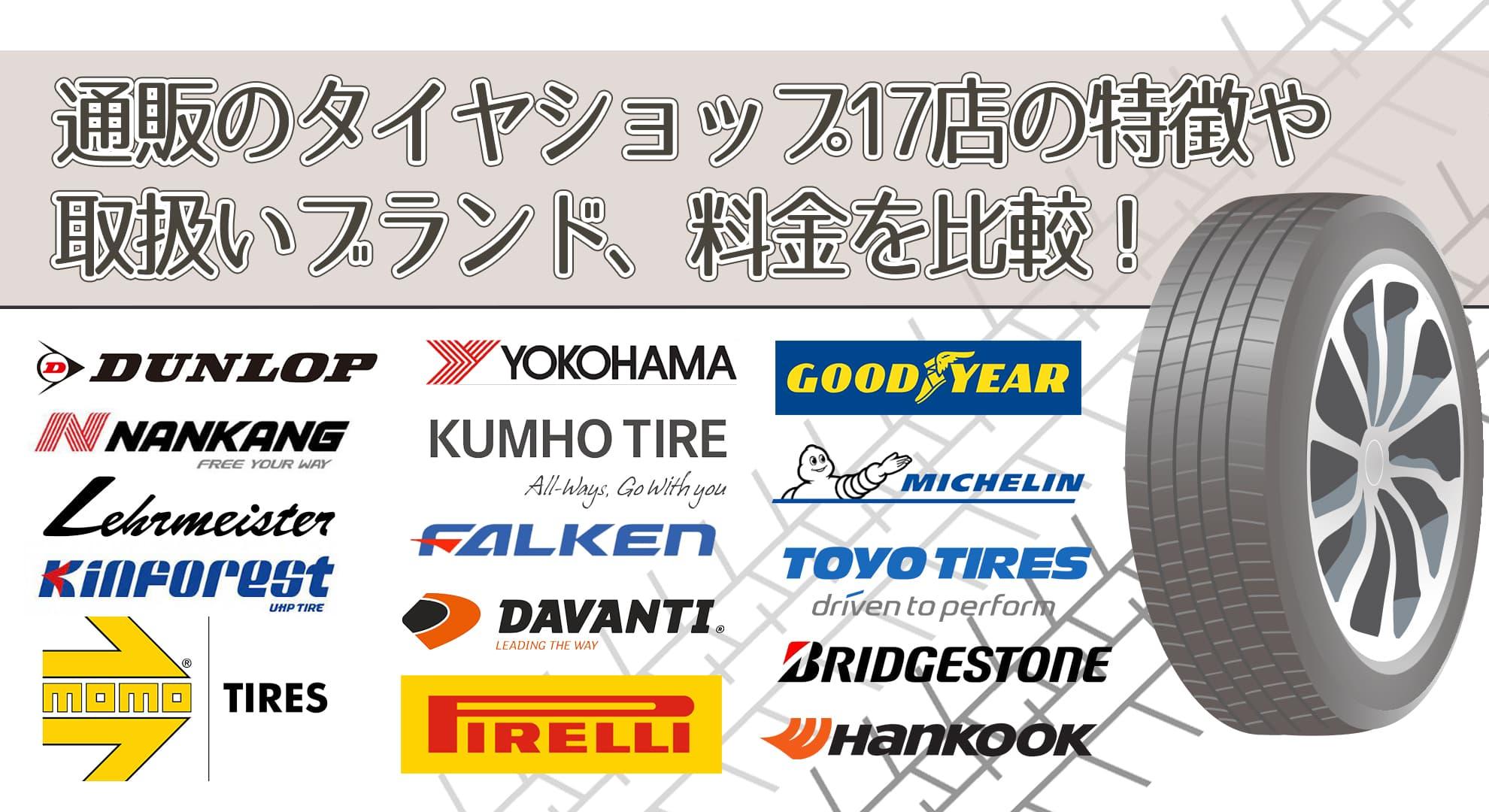 タイヤ通販17店を比較 各ショップの特徴や取扱いブランド、料金を調査