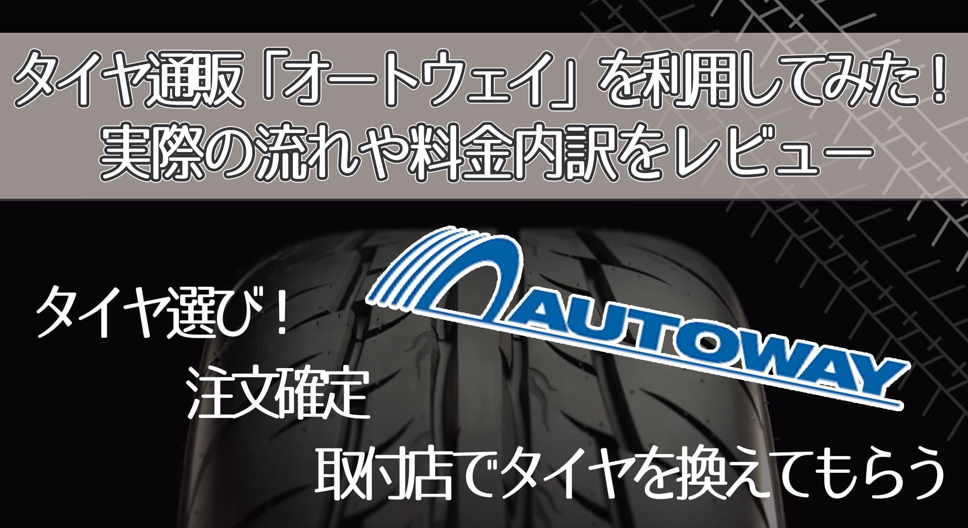 タイヤ通販サイト利用の流れや料金内訳をレビュー