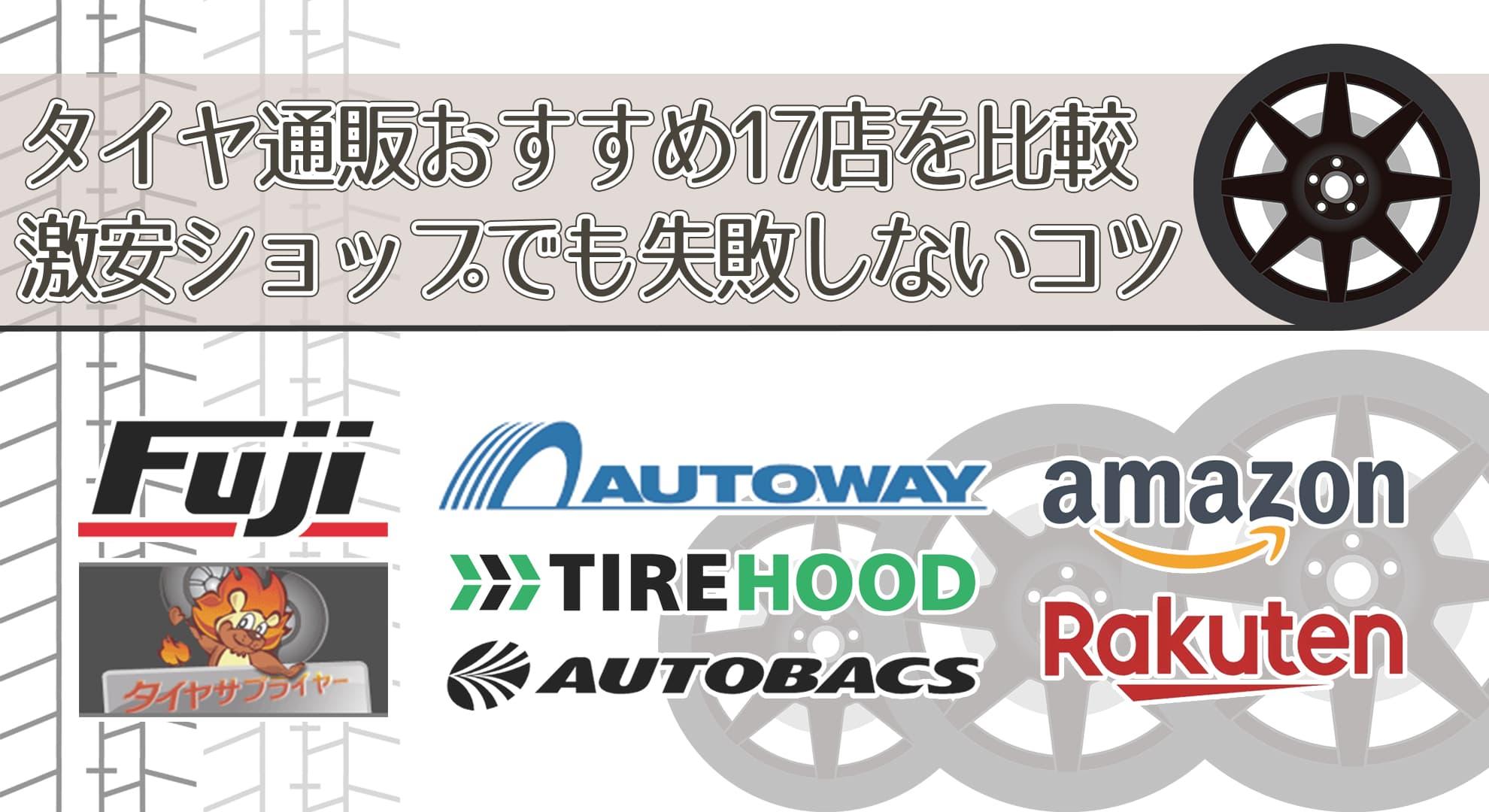 タイヤ通販おすすめ17店を比較 激安ショップでも失敗しないコツ